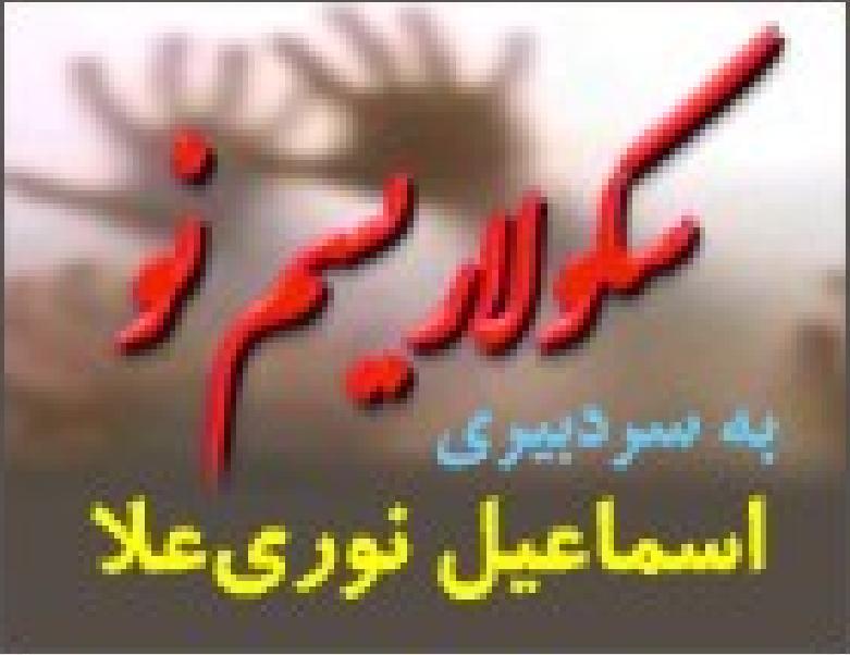 پیرامون یکی از پرگویی های کاشف «سکولاریسم نو» از علی شاکری زند
