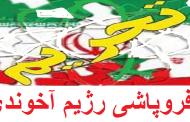 ۶ آگوست آغاز تحریم های جدید بر علیه حکومت آخوندی اشغالگر ایران