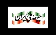 واپسین بیانیه جبهه ملی ایران (پیشنهادات جبهه ملی ایران به هیئت حاکمه جمهوری اسلامی)