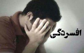 چرا ایران یکی از ۱۰ کشور افسرده دنیاست؟