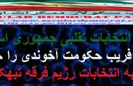 نه به انتخابات تقلبی رژیم آخوندی، از آرمین امینی
