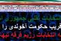 شاهزاده رضا پهلوی: جمهوری اسلامی به دنبال جنگ افروزیست؛ فقط ما ایرانیان هستیم که میتوانیم کشورمان را پس بگیریم و دوباره بسازیم!